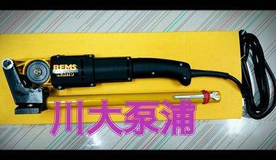 【川大泵浦】 德國原裝 REMS Nano 110V 白鐵管.銅管. 電動切管刀 最大可切到40mm 白鐵壓接管