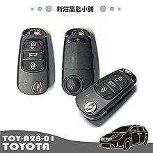 新莊晶匙小舖 豐田 TOYOTA ALTIS VIOS CAMRY ZACE 摺疊遙控晶片鑰匙 側收式折疊鑰匙