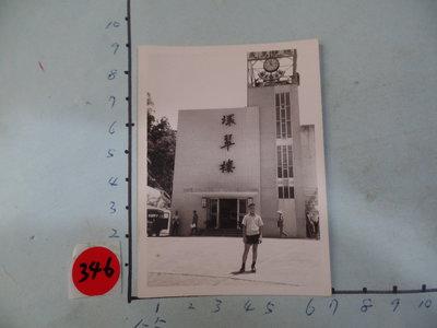 環翠樓 石門水庫,古董黑白,照片,相片