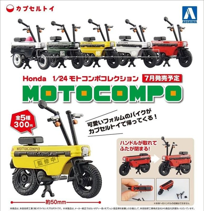 (I LOVE樂多)扭蛋 AOSHIMA HONDA MOTOCOMPO 摺疊機車 (一套5台) 小狼