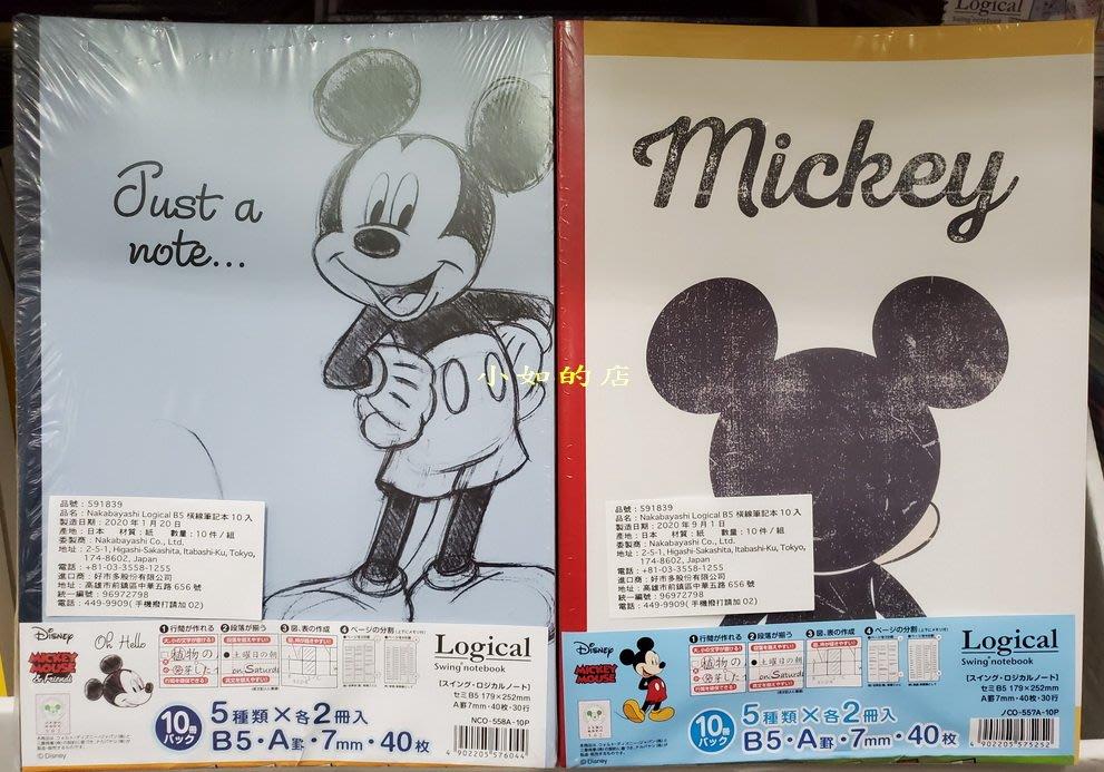 【小如的店】COSTCO好市多代購~NAKABAYASHI 日本進口B5筆記本/記事本(每組10本/每本40頁)