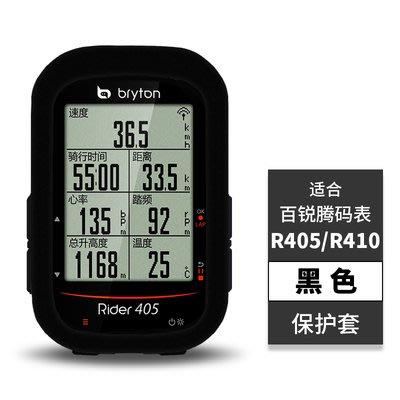 【坤騰國際】Bryton 410/450 矽膠保護套