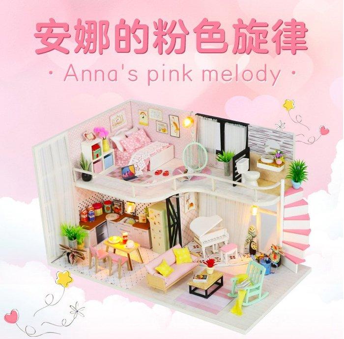 【批貨達人】安娜的粉色旋律 手工拼裝 手作DIY小屋袖珍屋 帶防塵罩 迷你屋 創意小物 生日禮物 交換禮物