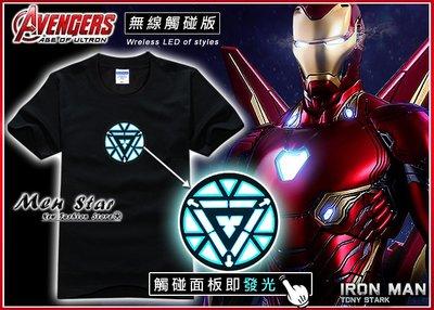 【Men Star】免運費 復仇者聯盟 4 終局之戰 鋼鐵人 LED 發光短袖T桖 漫威T桖 TONY STARK 服飾