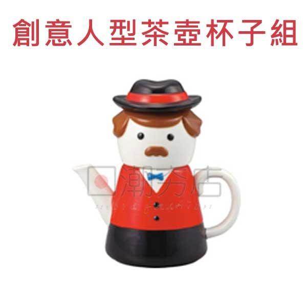 [日潮夯店] 日本正版進口 紳士杯壺組 創意杯壺組 可愛杯壺組 茶杯 茶壺