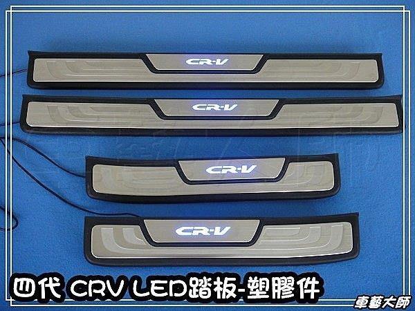 ☆車藝大師☆批發專賣 HONDA 4代 4.5代 12年 16年 CRV 專用 LED 迎賓 踏板 崁入式 四片亮