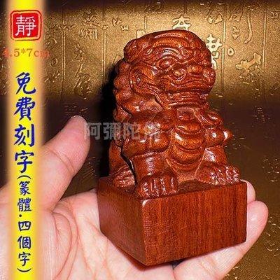 【靜心堂】紅瑰寶獅子印章--免費刻字(...