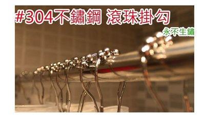 ☆ 喨晶晶雜貨舖☆ #304 五珠 滾...