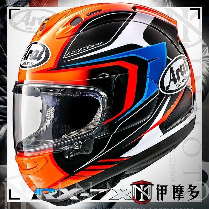 伊摩多※2019新品預購 日本 Arai RX-7X 頂款 全罩安全帽 SNELL認證.  MAZE RED 紅