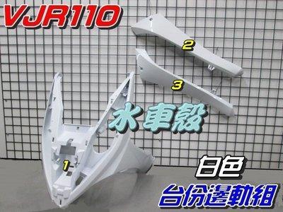 【水車殼】光陽 VJR 110 台份邊軌組 白色 3項$1530元 VJR 100 前柄 側條 前護條 邊條 景陽部品
