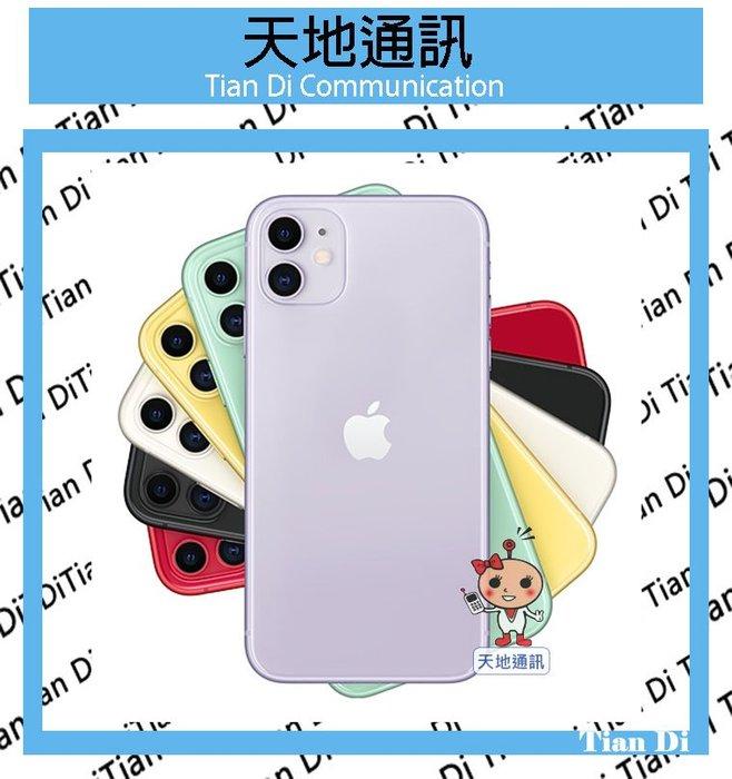 《天地通訊》Apple iPhone 11 256G I11 6.1吋 Liquid Retina HD顯示器 全新供應