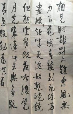 《江南黃記》劉東山 / 中國書法協會會員
