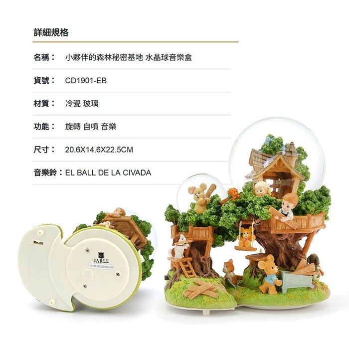 讚爾藝術 JARLL~小夥伴的森林秘密基地 水晶球音樂盒(CD1901)【天使愛美麗】療癒系列 居家擺飾 (現貨+預購)