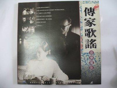 傳家歌謠 - 音樂電影 - 望春風 思想起 等 - 1993年惠聚雷射 LD版 共2片 - 301元起標  黑膠46