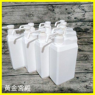 1000cc下壓式噴霧瓶長方形白不透光5號PP噴頭2號HDPE塑膠瓶 可裝酒精.漂白水.消毒水 噴水壺 噴水器 噴霧器