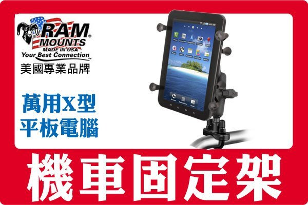 PaPa購【機車專用】RAM MOUNT 車架 大尺寸 平板電腦專用 NEW IPAD Samsung Tab