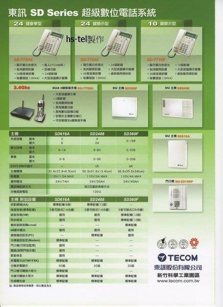 電話總機銷售安裝服務....東訊7台10鍵顯示型話機7710E+SD616A主機