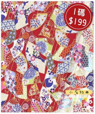 【小布物曲】純棉布-100%MIT印花布 和風扇子/碼‧拼布/印花/特價