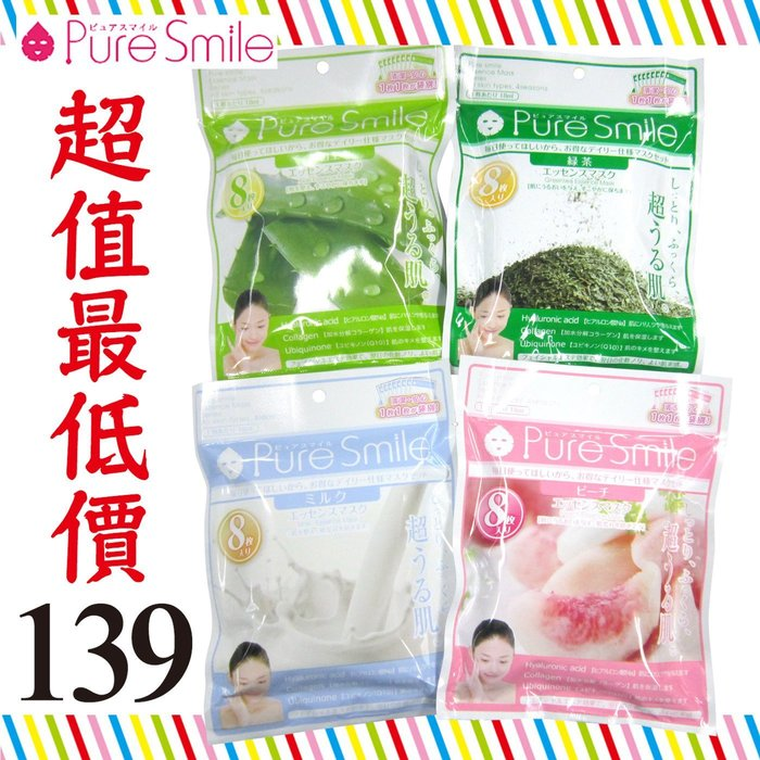 日本 Q10面膜 PURE SMILE 精華保濕 8片入18ml/包 牛奶/綠茶/水蜜桃/蘆薈 下殺139