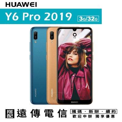 HUAWEI Y6 Pro 2019 攜碼遠傳4G上網月租399 手機優惠 高雄國菲五甲店