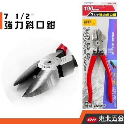 附發票(東北五金)正日本 SONA 大型強力斜口鉗 7 1/2 (190mm) 鋼絲鉗 高硬合金鋼刀刃