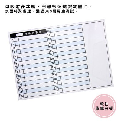【WTB磁鐵白板】簡約橫式藍白月份行事曆 冰箱磁鐵白板 A3(29.7x42cm)