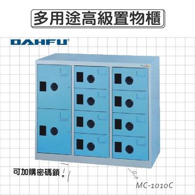 DAHFU大富 ABS塑鋼門片 藍色多用途高級置物櫃 【MC-1010C】 收納櫃 鞋櫃 辦公用品 居家收納