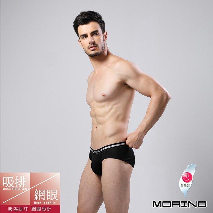 男內褲【MORINO摩力諾】吸排涼爽素色網眼運動三角褲-酷黑