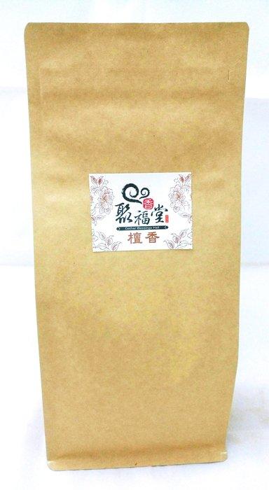 【心聚福香堂】 (C03)天然特級老山頭檀香粉 優惠價$590/1斤 不嗆不辣 無添加化學香精 100%天然香氣順暢