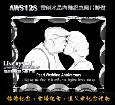 AWS12S 金婚紀念 結婚紀念 水晶內雕 雙人合照紀念 訂製!