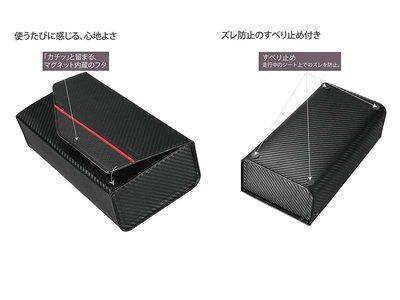 CARMATE 碳纖紋合成皮置放掀蓋式面紙盒套 DZ451