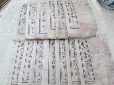 《藏寶閣》《古書》510--奇門遁甲大全[共13卷]....3250元