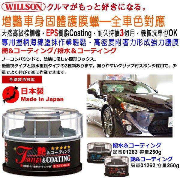 和霆車部品中和館—日本Willson威爾森 增豔車身固體護膜劑 EPS樹脂+高級棕櫚蠟 全車色適用 01262