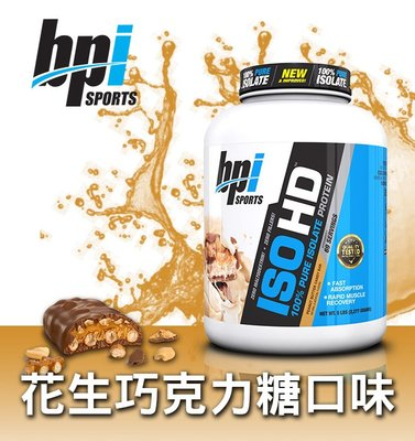 ☢Stamina Nutrition☢BPI Sports ISO-HD 分離乳清蛋白 5磅【花生巧克力糖口味】