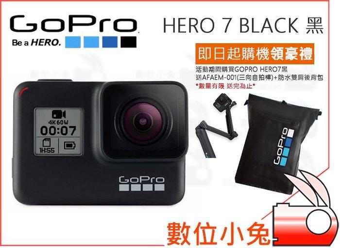 數位小兔【限時活動 GOPRO HERO7 black 黑】送背包 送自拍桿 送完為止 防水 運動攝影機 公司貨