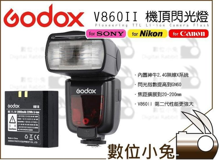 數位小兔【Godox 神牛 V860II-C Kit E-TTL 鋰電 閃光燈 套組】Canon 機頂閃 高速 無線引閃