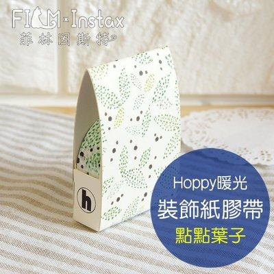 【菲林因斯特】台灣設計師品牌 hoppy 暖光系列 點點葉子 紙膠帶 //裝飾拍立得 底片 卡片 手帳 mt maste