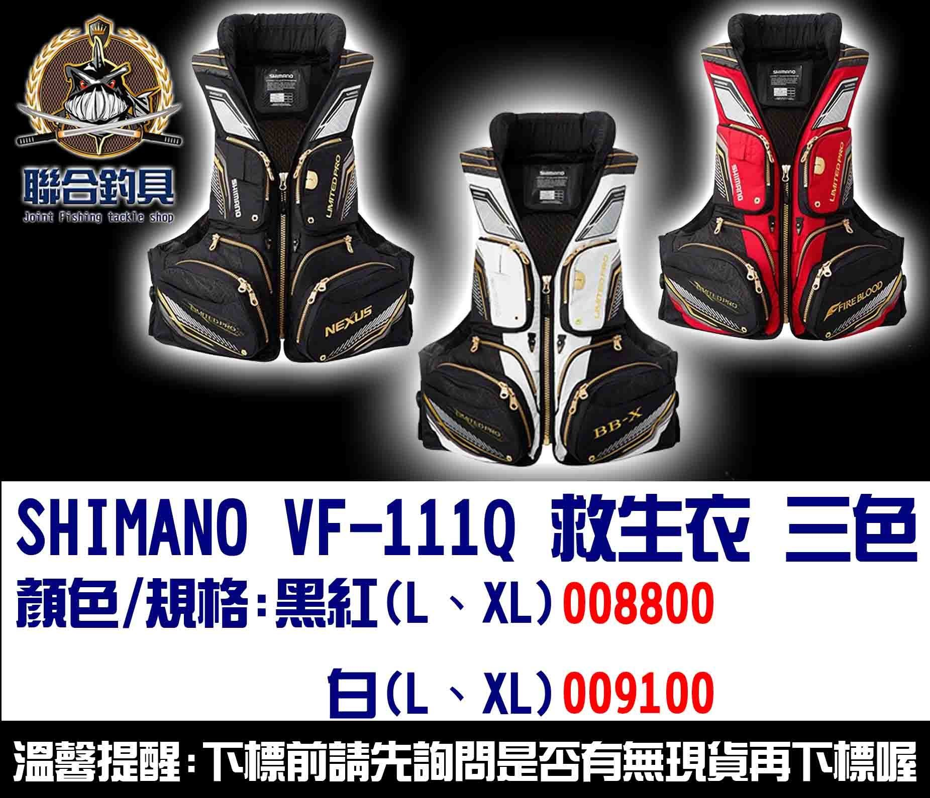 【聯合釣具-竹南店】SHIMANO VF-111Q 救生衣