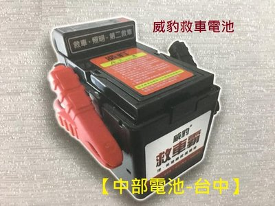 【中部電池-台中】G4威豹救車霸柴油車貨車汽油車箱型車(電霸電匠電機師電力士) 啟動起動發動沒電自救汽車救車組