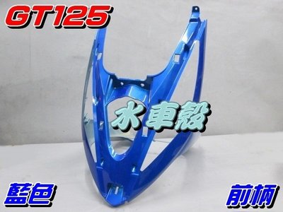 【水車殼】三陽 GT125 前柄 藍色 $750元 GT SUPER 下導流 前護條 GT SUPER 2 全新副廠件