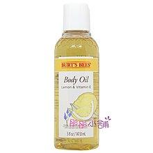 【彤彤小舖】Burt s bees 蜜蜂爺爺 好香檸檬油 5oz(147.8ml)  大瓶裝 新包裝