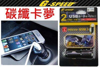 G-SPEED PR48 極速3.4A Micro usb 可充2台 手機充電 蘋果 三星 平板 HTC 平板