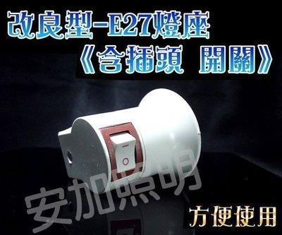 (缺)光展 改良型-E27燈座 含插頭、開關 E27插頭 E27插座 E27插頭 E27插座 附插頭 插壁式燈座 插頭