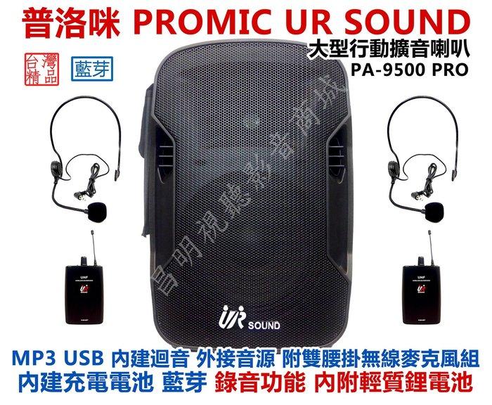 【昌明視聽】普洛咪 UR SOUND PA-9500 PRO 藍芽 鋰電池 大型行動攜帶式擴音喇叭 雙腰掛+雙耳mic