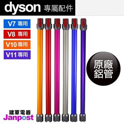 [建軍電器]開發票 免運費 現貨 原廠盒裝Dyson V11 V10 V8 V7 wand 專用長管 (五色可選)