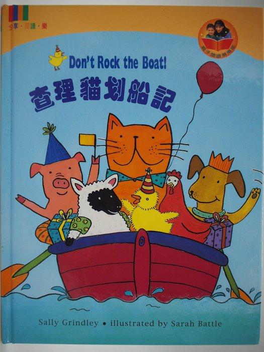 【月界】查理貓划船記-分享·閱讀·樂(絕版)_Sally Grindley_艾閣萌_附注音_初版一刷 〖少年童書〗AIY