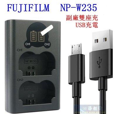 【高雄四海】Fujifilm富士 NP-W235 副廠USB雙座充.電量顯示 XT4 X-T4適用.副廠電池 W235