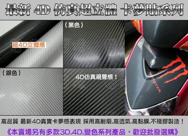 《日樣》3D 4D 卡夢貼紙 變色龍 電鍍  車體改色膜 75X30(可自選需要尺寸)