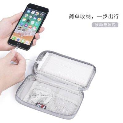 行動電源收納包小米手機布袋套子盒便攜袋子行動電源保護套袋  全館免運~~