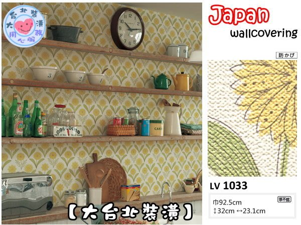 【大台北裝潢】日本進口期貨壁紙LV* 黃花 | 1033 |